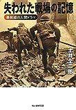 失われた戦場の記憶―最前線の人間ドラマ (光人社NF文庫)
