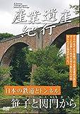 産業遺産紀行 日本の鉄道とトンネル 笹子と関門から[DVD]