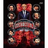 HITOSHI MATSUMOTO Presents ドキュメンタル シーズン2