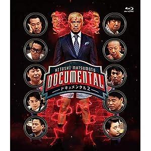 HITOSHI MATSUMOTO Presents ドキュメンタル シーズン2 [Blu-ray]