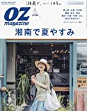 OZmagazine(オズマガジン) 2016年 08 月号 [雑誌]