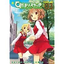 ひだまりスケッチアンソロジーコミック (3) (まんがタイムKRコミックス)