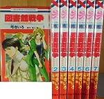 図書館戦争 LOVE&WAR コミックセット (花とゆめCOMICS) [マーケットプレイスセット]