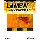 LabVIEW 8プログラミングガイド グラフィカル言語によるPCベース計測とデータ解析