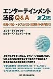 エンターテインメント法務Q&A〔第2版〕─権利・契約・トラブル対応・関係法律・海外取引─