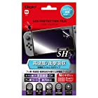 Nintendo Switch (ニンテンドースイッチ) 用 液晶保護フィルム 高硬度 5H 衝撃吸収 Z2293