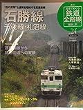 歴史でめぐる鉄道全路線 国鉄・JR 24号 石勝線・千歳線・札沼線