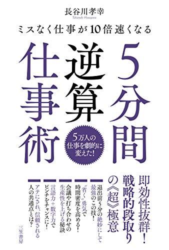 5分間逆算仕事術 (単行本)