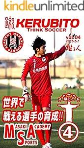 KERUBITO 蹴る人 読むサッカーマガジン 4巻 表紙画像