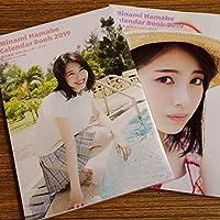 '19 浜辺美波 カレンダーブック 写真 2冊セット