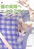 猫の実畑へようこそ! 画像