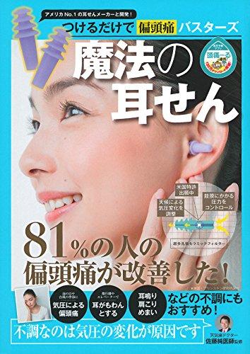 天気痛ドクター佐藤純医師監修 つけるだけで偏頭痛バスターズ 魔法の耳せん ー アメリカNo.1の耳せんメーカーと開発! 81%の人の偏頭痛が改善した ([バラエティ])
