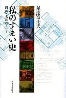 私のすまい史―関西・北海道・パリ