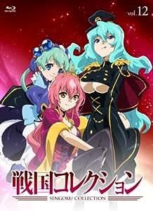 戦国コレクション Vol.12 [Blu-ray]