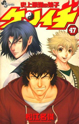 史上最強の弟子 ケンイチ(47) (少年サンデーコミックス)