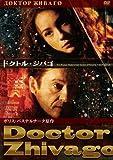 ドクトル・ジバゴ [DVD]