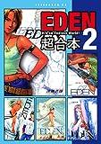 EDEN 超合本版(2) (アフタヌーンコミックス)