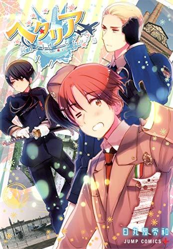 ヘタリア World☆Stars 1 (ジャンプコミックス)の詳細を見る