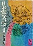 日本霊異記〈中巻〉―全訳注 (1979年) (講談社学術文庫)