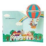 誕生日カード 森のバースデー 気球に乗り込む P1946