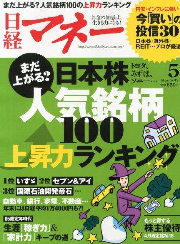 日経マネー 2013年 05月号 [雑誌]の詳細を見る