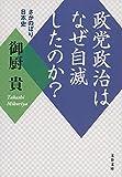 政党政治はなぜ自滅したのか? さかのぼり日本史 (文春文庫)