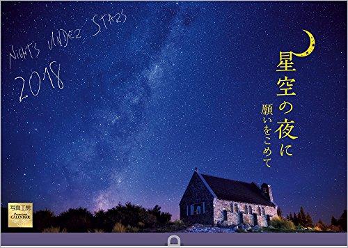 星空の夜に 2018年 カレンダー 壁掛け E-1 (使用サイズ 594×420mm)