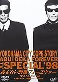 あぶない刑事 フォーエヴァーTVスペシャル'98[DVD]
