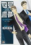 四号×警備 ―シックス・シグマ― (GUSH COMICS)