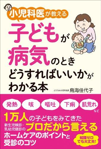 小児科医が教える 子どもが病気のときどうすればいいかがわかる本 (中経出版)