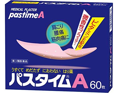 【第3類医薬品】パスタイムA 60枚
