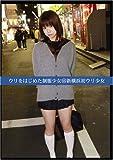 ウリをはじめた制服少女 66 新横浜初ウリ少女 [DVD]