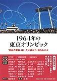 1964年の東京オリンピック : 「世紀の祭典」はいかに書かれ、語られたか 画像