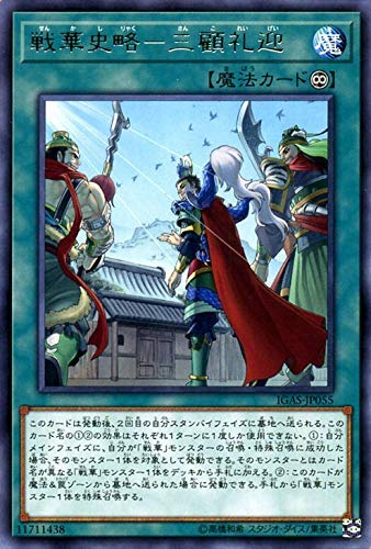 戦華史略-三顧礼迎 レア 遊戯王 イグニッション・アサルト igas-jp055
