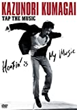 TAP THE MUSIC [DVD] - 熊谷和徳