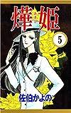 あき姫 5巻