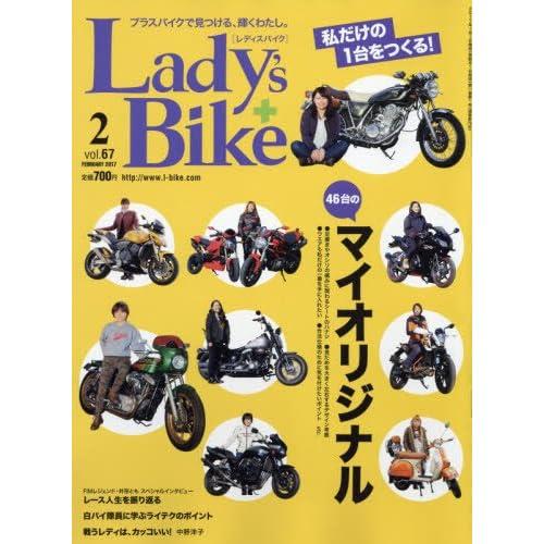 Lady's Bike(レディスバイク) 2017年2月号