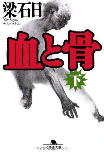 血と骨〈下〉 (幻冬舎文庫)