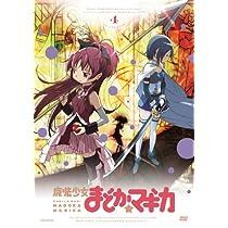 魔法少女まどか☆マギカ 4 【通常版】 [DVD]