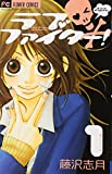 ラブファイター! 1 (フラワーコミックス)