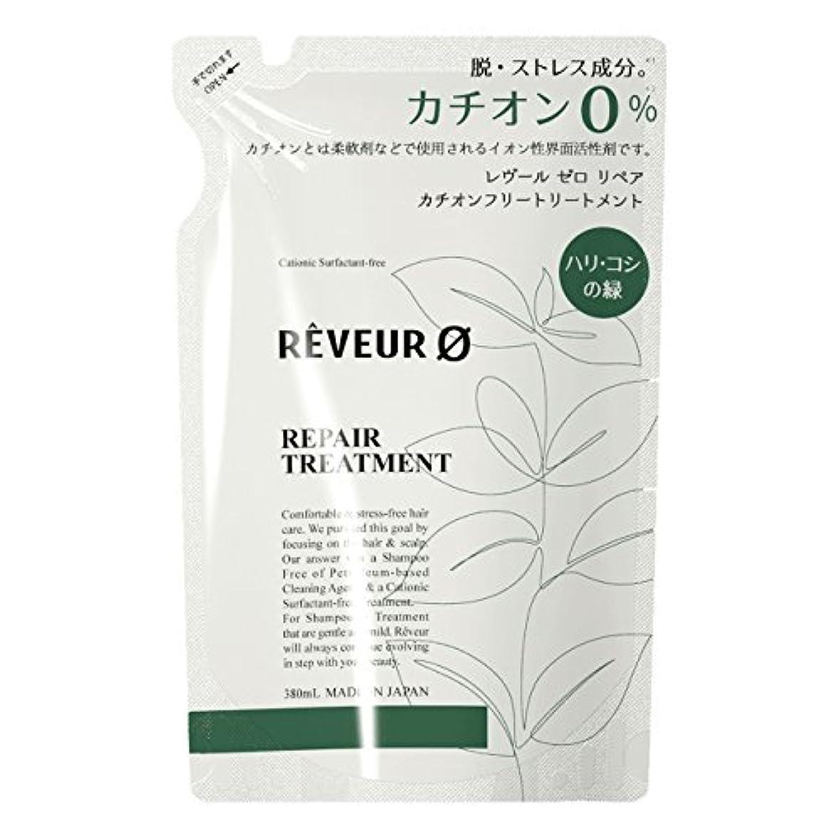 Reveur0(レヴール ゼロ) リペア カチオンフリー トリートメント 〈詰替〉 (380mL)