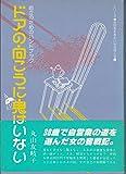 ドアの向こうに鬼はいない―自立のためのハンドブック (1980年) (シリーズ今日を生きたい女の性と生〈2〉)