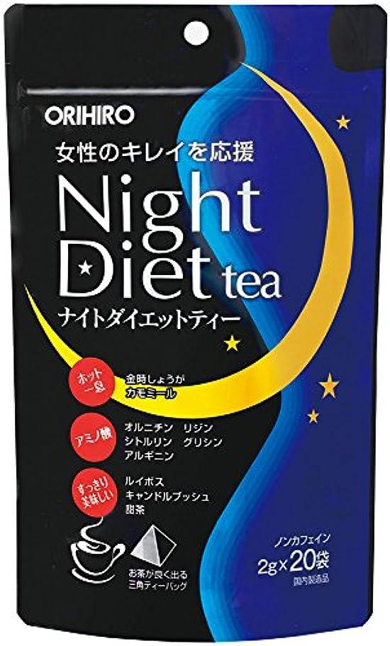 生産的淡い味付けオリヒロ ナイトダイエットティー  2g×20包