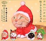 ねこのかぶりもの第13弾 かわいいかわいい ねこクリスマスちゃん [全4種セット(フルコンプ)]