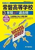 G 7常磐高等学校 2019年度用 3年間スーパー過去問 (声教の高校過去問シリーズ)