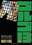 ゴルゴ13 (33) (SPコミックス)