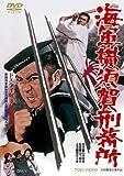 海軍横須賀刑務所[DVD]