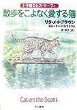 散歩をこよなく愛する猫―トラ猫ミセス・マーフィ (ハヤカワ・ミステリ文庫)