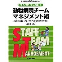 動物病院チームマネジメント術 (動物病院経営実践マニュアル vol.2)