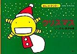 えほん もやしもん 「きんのオリゼー」 クリスマス (えほんもやしもん)